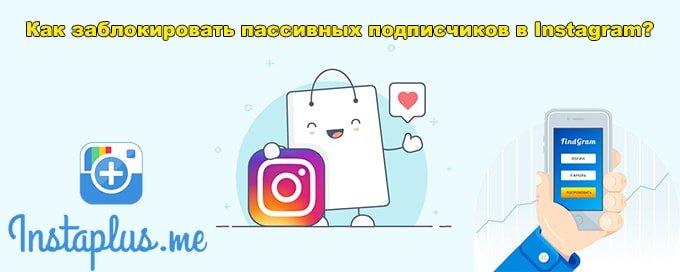 Как заблокировать пассивных подписчиков в Instagram?