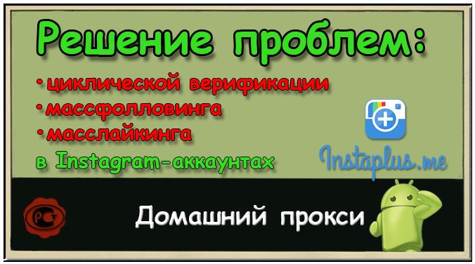 Домашний прокси от InstaPlus.me