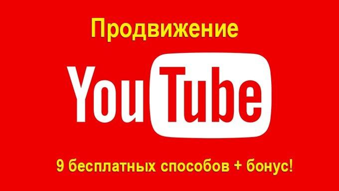 раскрутка на youtube продвижение