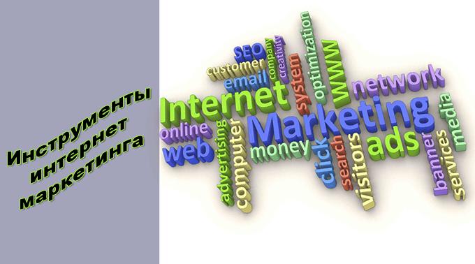 Какие инструменты помогут современному интернет-маркетологу?