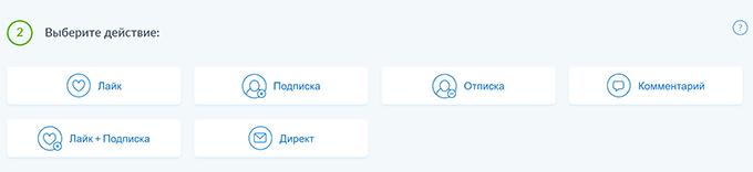 Instaplus.me - выбор действия