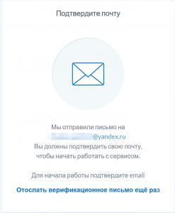 Для начала работы подтвердите email