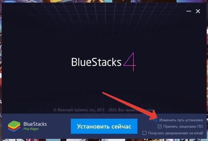 Установка BlueStacks на компьютер