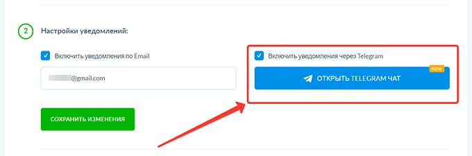 Уведомления о задачах и автопостинге instaplus.me в Telegram