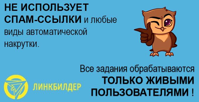 Качественные ссылки для Google и Yandex
