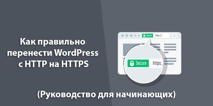 Как правильно перемещать WordPress из HTTP в HTTPS