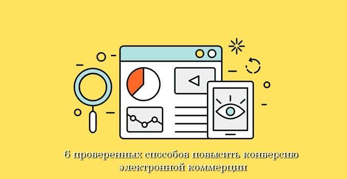 6 проверенных способов повысить конверсию интернет-магазина