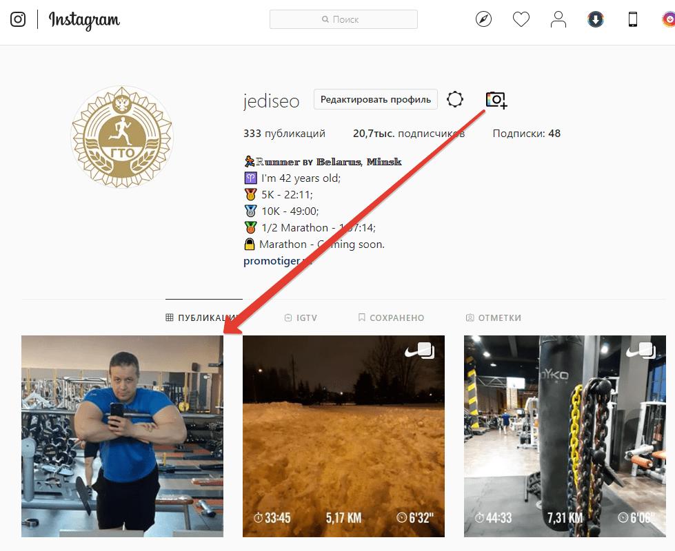 Как добавить в Инстаграм фото с компьютера в браузере