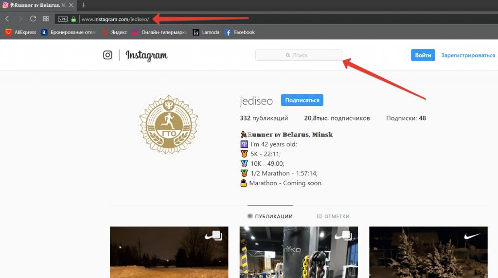 Профиль JediSEO в Instagram с красными стрелками, указывающими на панель поиска? для поиска пользователей без учетной записи в инстаграме