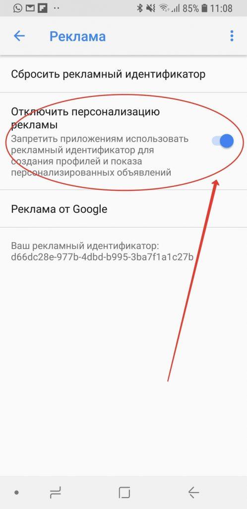 Отключение рекламы на Андроид