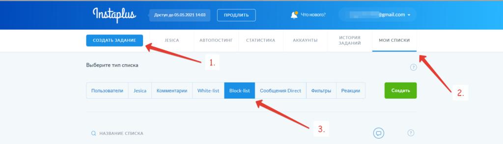 Создание списка для блокировки аккаунта в Инстаплюс