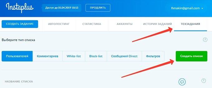 Создать список для блокировки аккаунта в Инстаплюс