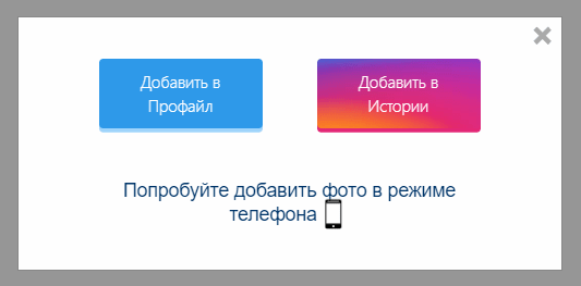 Инстаграм фото с компьютера