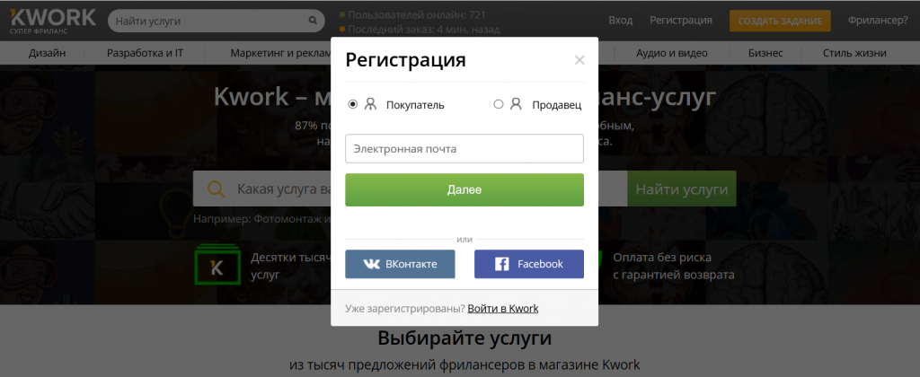 kwork ru официальный сайт, kwork промокод, www kwork, www kwork ru, kwork работа