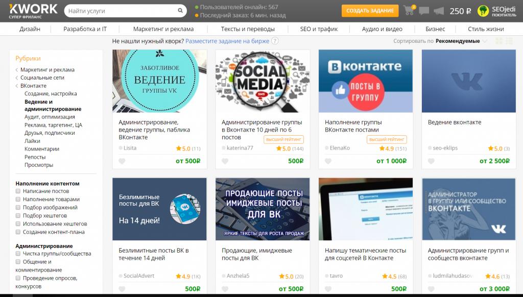 ВКонтакте - ведение и администрирование