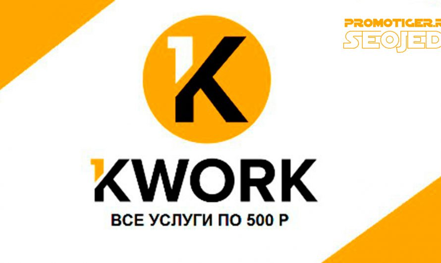 Kwork.ru — больше чем биржа фриланса