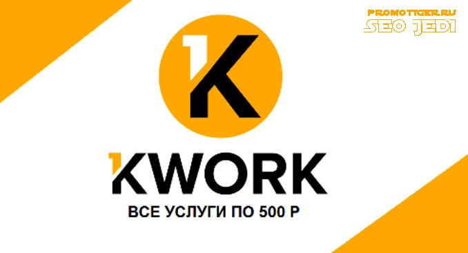 Kwork – фриланс по-новому