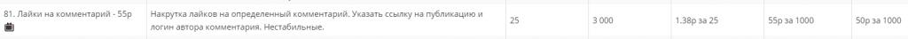 накрутка бу ссылка на регистрацию, nakrutka.cc регистрация, nakrutka.by регистрация, nakrutka.cc пригласительная ссылка, как зарегистрироваться в nakrutka by, накрутка подписчиков через ссылку, nakrutka.by пригласительная ссылка, накрутка комментарии инстаграм