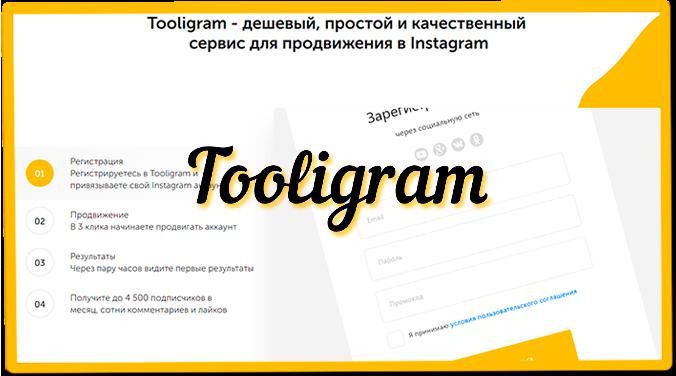 Tooligram - дешевый, простой и качественный сервис для продвижения в Instagram