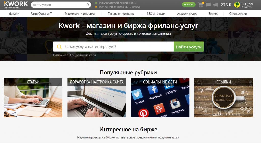 промокод kwork при регистрации, сайт kwork ru отзывы, купить аккаунт kwork, kwork официальный сайт отзывы