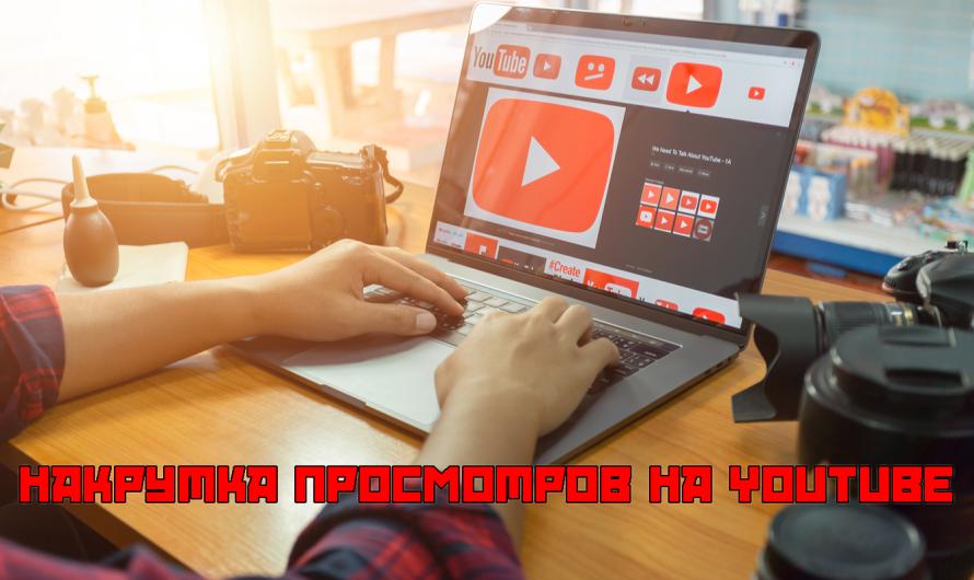 Купить просмотры в YouTube для продвижения видео
