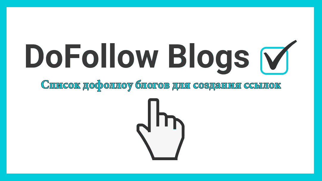 DoFollow Blogs List For Link Building