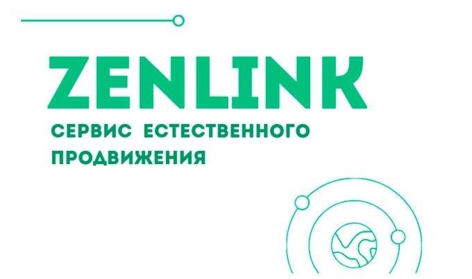 Zenlink – сервис крауд-маркетинга