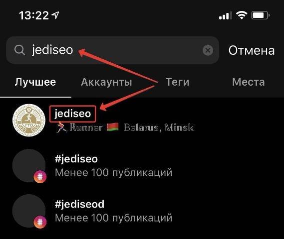 Оптимизация имени пользователя Instagram, Instagram SEO