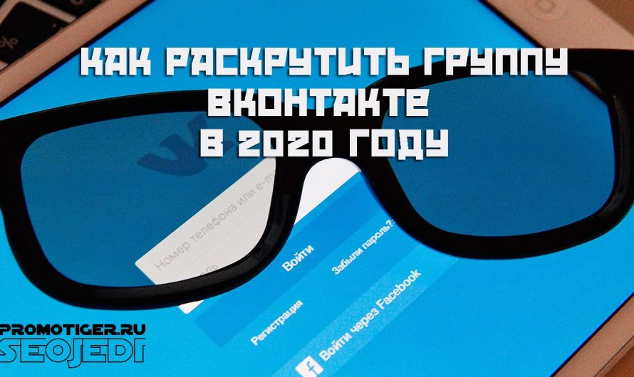 Как раскрутить группу ВКонтакте в 2020 году