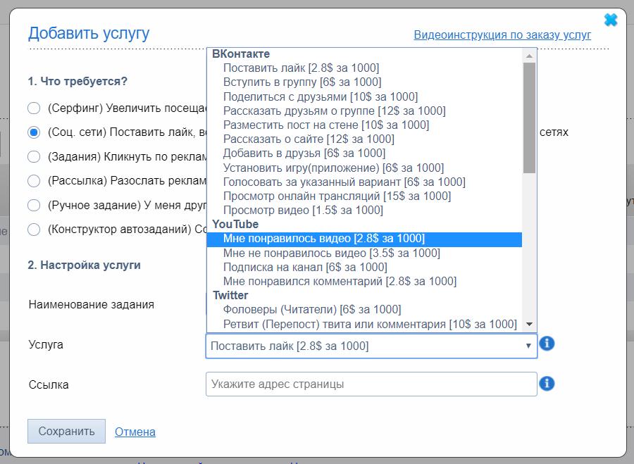 Сервис VipIP ru, группа вк раскрутка