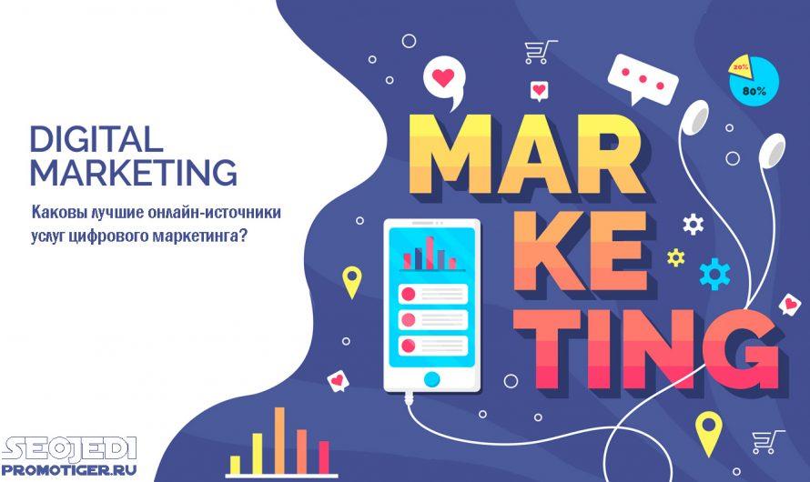 Каковы лучшие онлайн-источники услуг цифрового маркетинга?