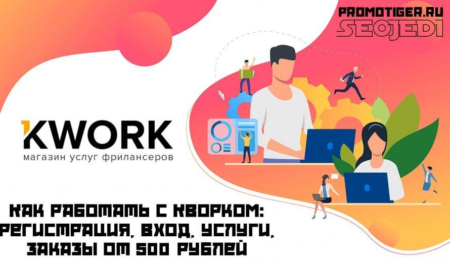 Kwork – лидер фриланса в рунете