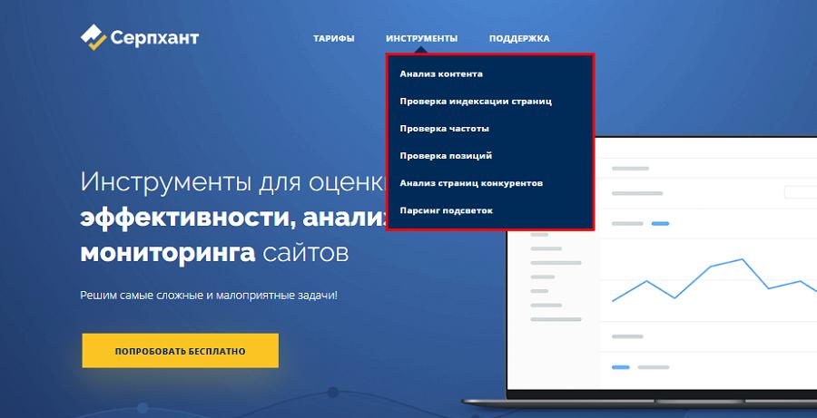 Серпхант - обзор инструмента для поисковой аналитики