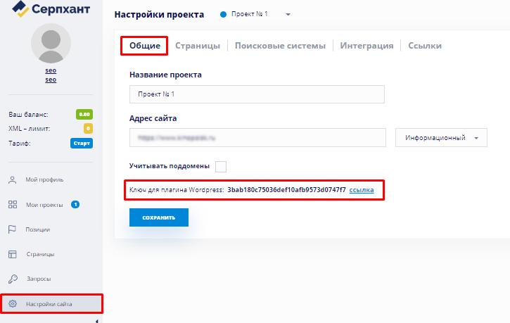 Плагин сервиса Серпхант для синхронизации с Вордпресс