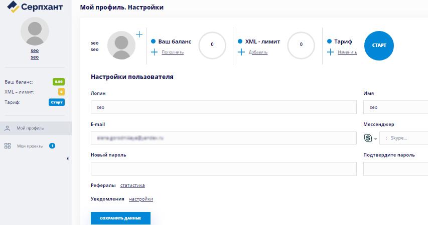 Настройки профиля в Серпхант