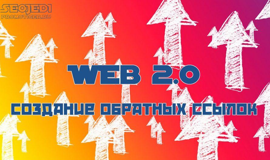 Хорош ли Веб 2.0 для получения обратных ссылок?
