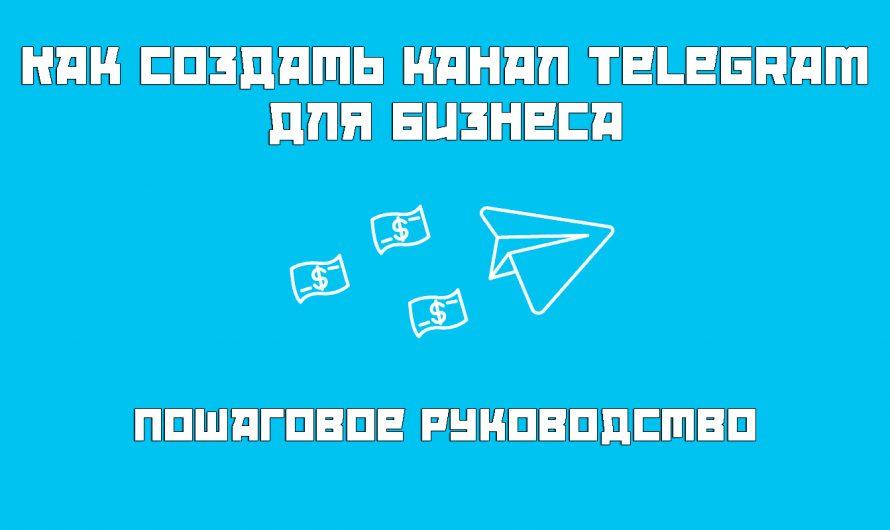Как создать канал Telegram для бизнеса: полное руководство