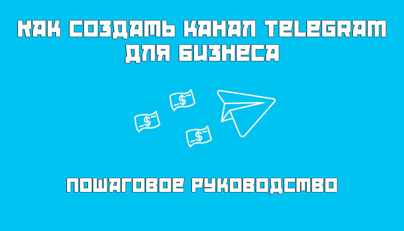Как создать канал Telegram для бизнеса
