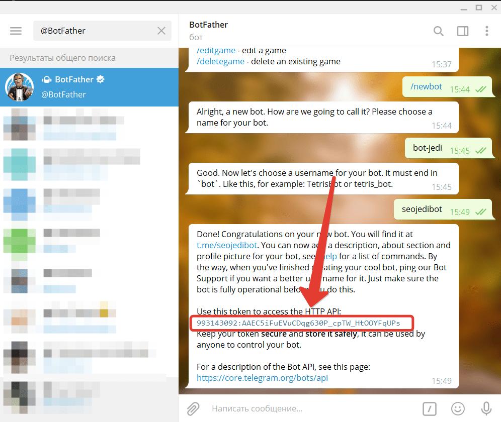 Копируем токен для Телеграм бота