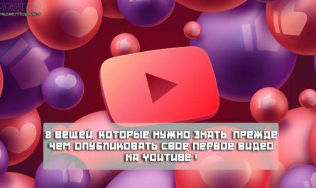 youtube стратегия советы