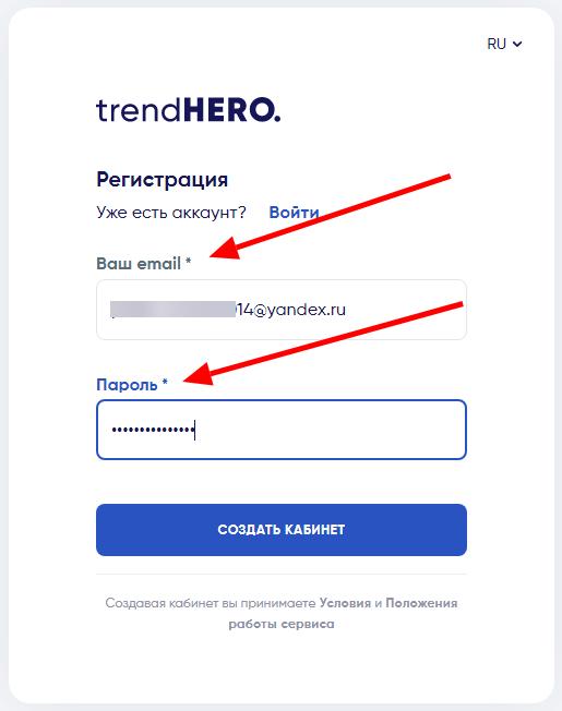 trend hero.io, trend hero io, trend hero сервис для проверки, trend hero сервис, trend hero инстаграм, trend hero отзывы, trend hero это, trend hero сервис для проверки лидеров мнений, trend heroes