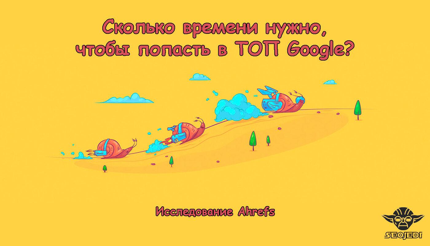 Сколько времени занимает продвижение сайта в Google