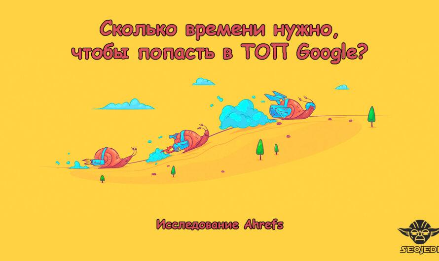 Сколько нужно времени, чтобы попасть в ТОП Google?