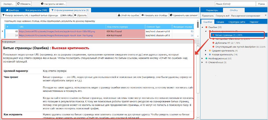 Информация об ошибках в Netpeak Spider