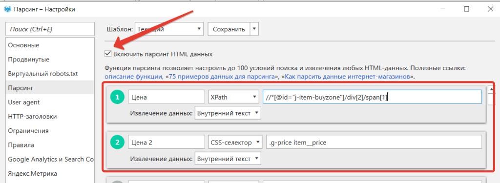 Парсинг сайта с Netpeak Spider