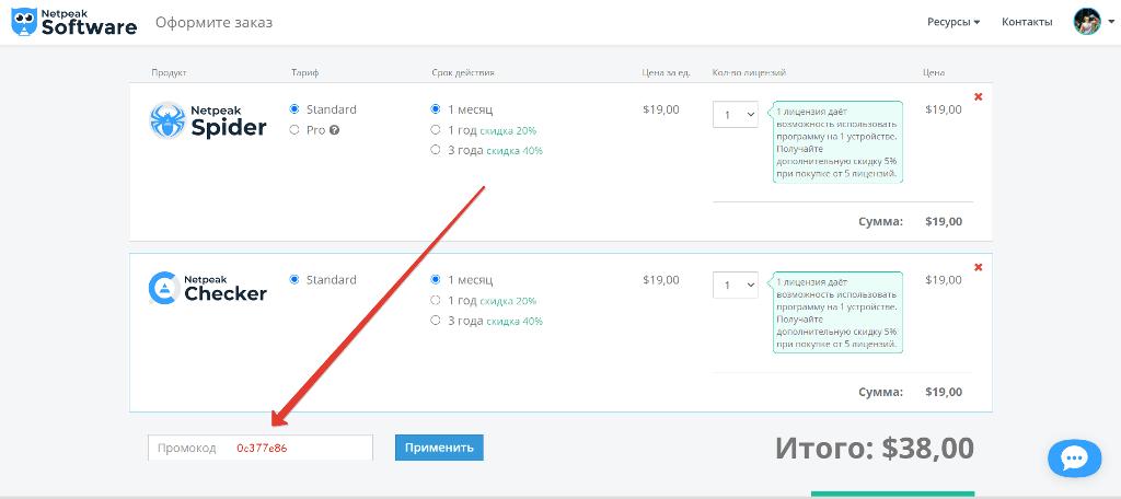 Промокод Netpeak Software на скидку в 25%