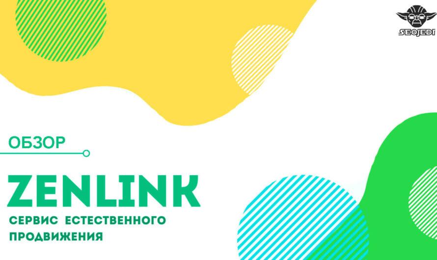 Zenlink — обзор сервиса