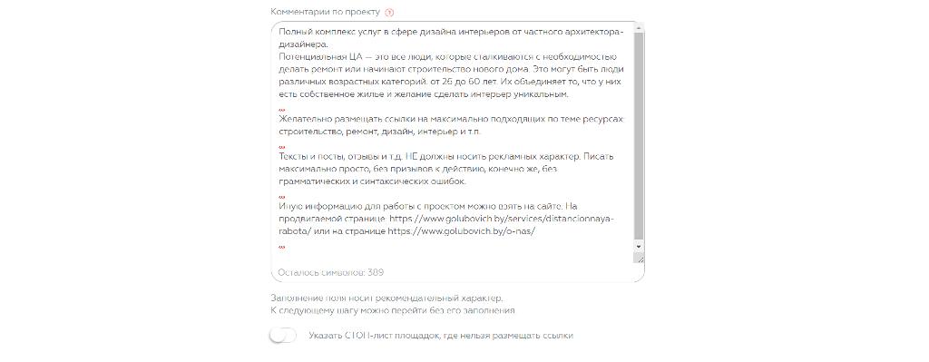 Подробное описание ваших пожеланий к проектe Zenlink