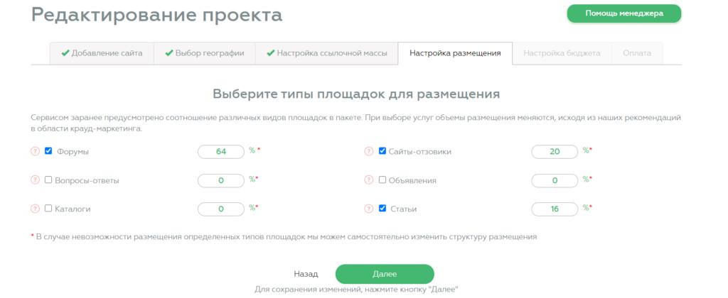 Выбор типов площадок для размещения в сервисе Zenlink