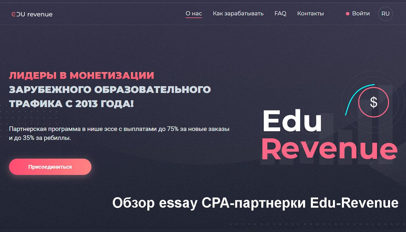Вся правда о партнерской программе Edu-Revenue.com